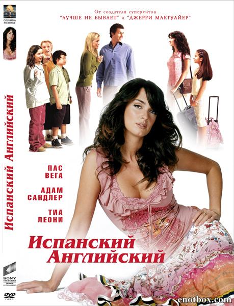 Испанский-английский / Spanglish (2004/HDTV/HDTVRip)