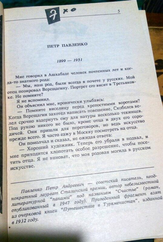 П. Павленко..jpg