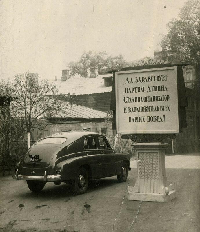 474932 Агитационный стенд во дворе Строгановского училища Юрий Васильевич Случевский 51-52.jpg