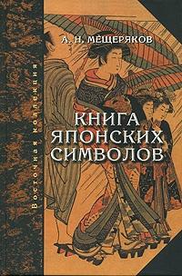 Книга японских символов.jpg