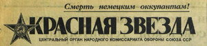 «Красная звезда», смерть немецким оккупантам