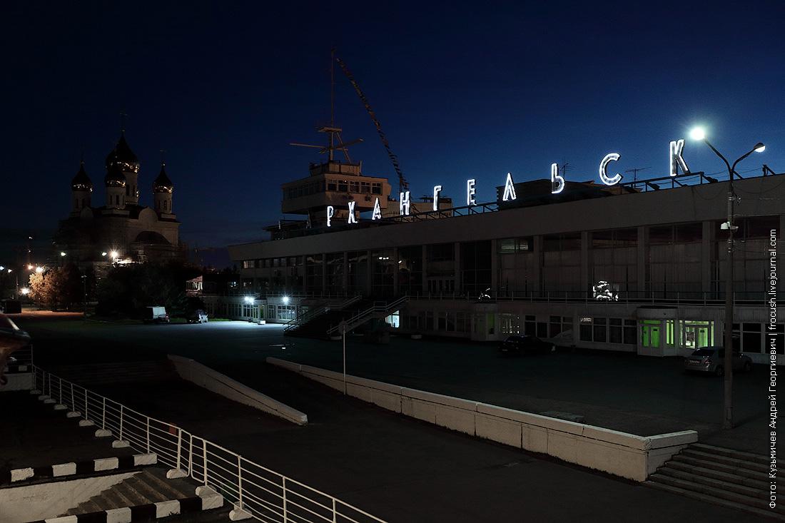 морской-речной вокзал Архангельска ночное фото