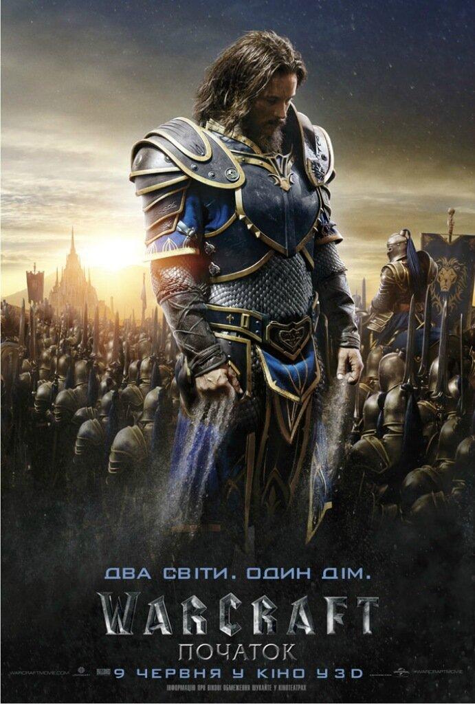 Warcraft_Online_1-Sht_Lothar.jpg
