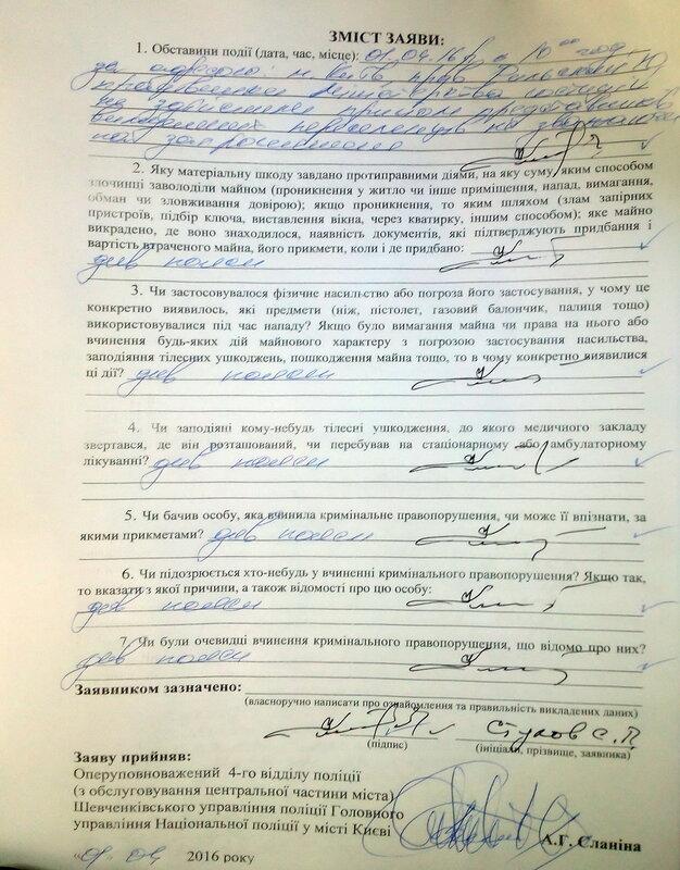 заявление лист2