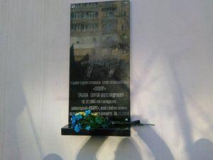 В Сумах открыли мемориальную доску в память'ять про бойца ДУК