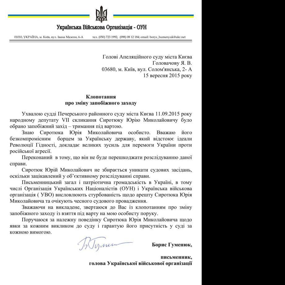 Председатель УВО Борис Гуменюк ручается за Юрия Сиротюка
