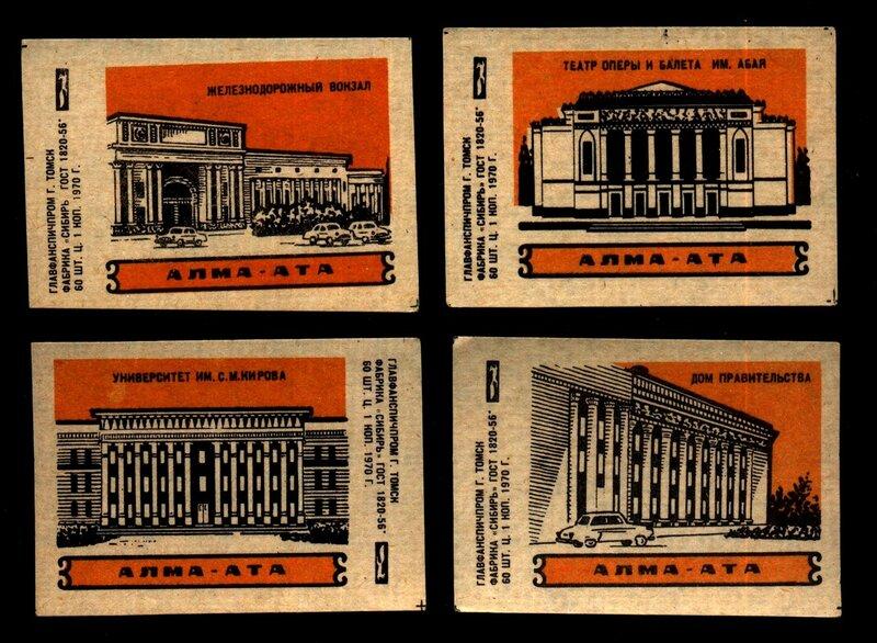 Алма-Ата 1970 (4).jpg