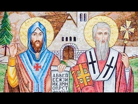 Что нужно знать о Кирилле и Мефодии
