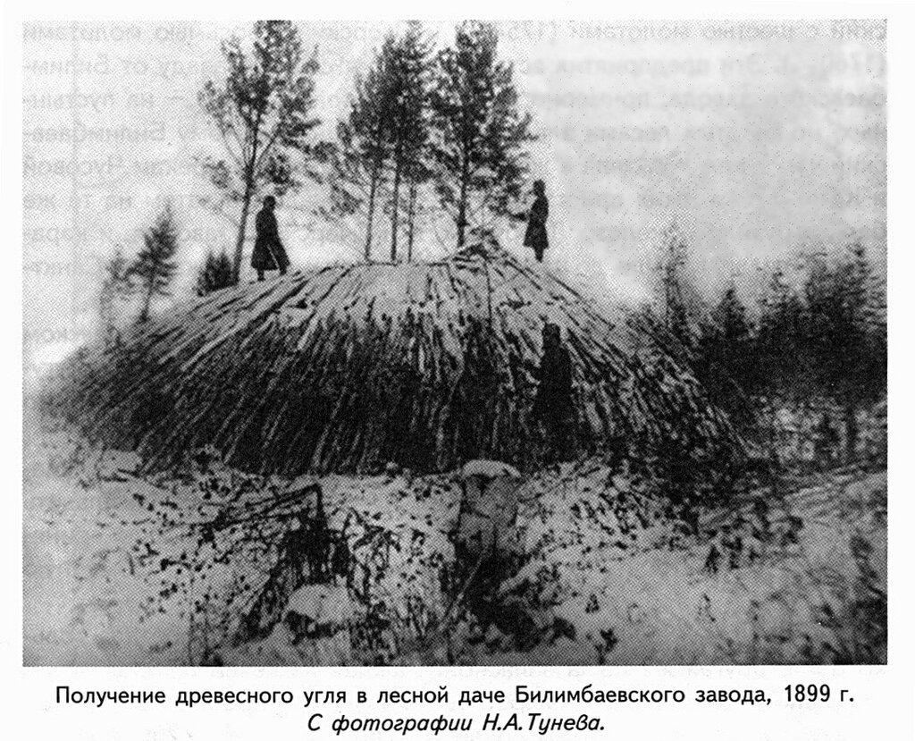 Углежоги на Урале.