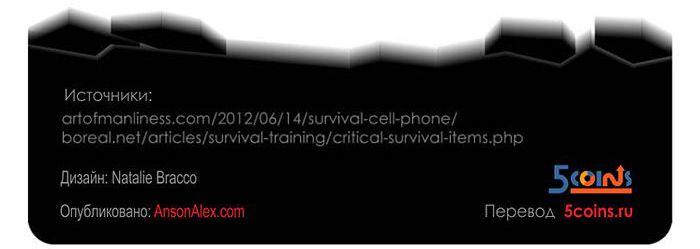 Как превратить детали неисправного мобильного телефона в инструменты для выживания
