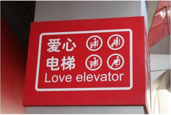 Хотелибы побывать влифте любви?