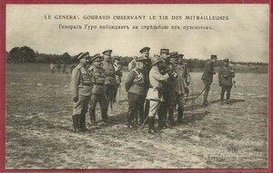 Генерал Гуро наблюдает за стрельбою из пулеметев