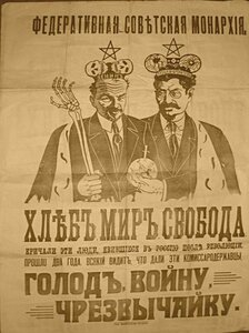 Федеративная Советская Монархия