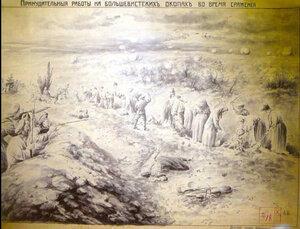 Принудительные работы на большевистских окопах во время сражения