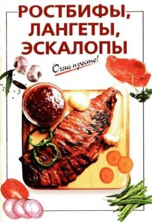 Аудиокнига Ростбифы, лангеты, эскалопы - Козлова И.В.