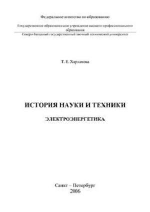 Аудиокнига История науки и техники - электроэнергетика - Харламова Т.Е.