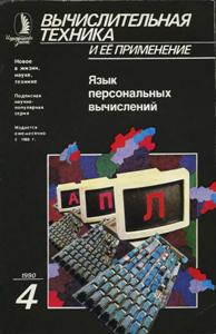 Журнал: Вычислительная техника и её применение - Страница 2 0_14423e_f7010e2_orig