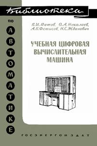 Серия: Библиотека по автоматике - Страница 4 0_1495c3_f73fe92c_orig