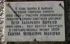 20140725-Здание, в котором учился П. Л. Войков 1905-1906-pic2-Мемориальная доска