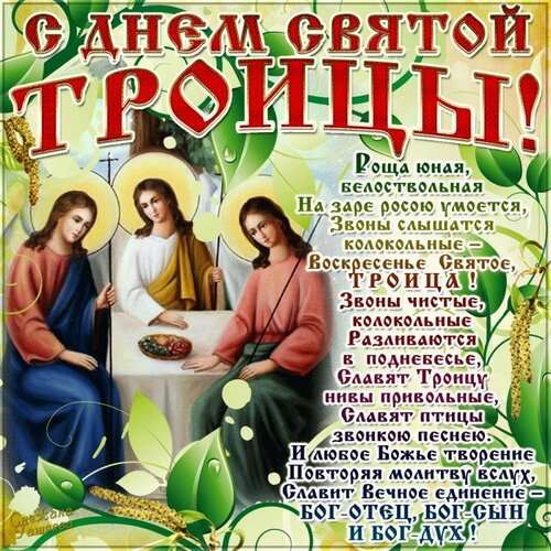 Христианские праздники - Page 3 0_25c574_c1f2ef75_L