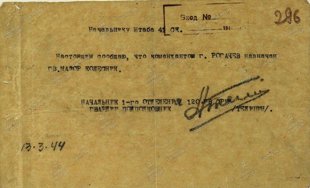 120 ГВ СД  13.03.1944 Комендант.jpg