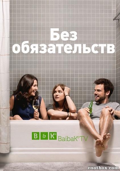 Без обязательств (1 сезон: 1-10 серии из 10) / Casual / 2015 / ПМ (Baibako) / WEBRip + WEBRip (720p)