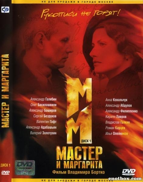 Мастер и Маргарита (1-10 серии из 10) / 2005 / РУ, СТ / DVDRip + HDTVRip (AVC)