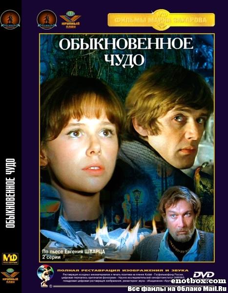 Обыкновенное чудо (1978/DVDRip)