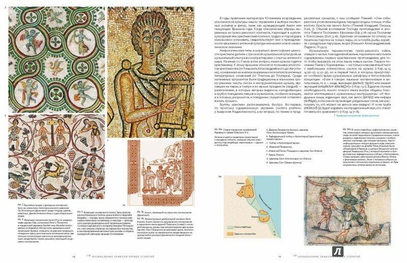 Исторический атлас средневековой музыки_1.jpg