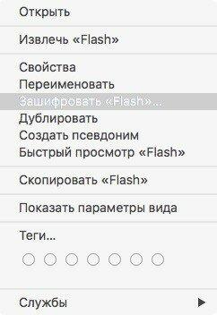 зашифровать флешку на mac