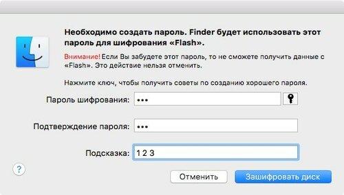 шифровать диск mac