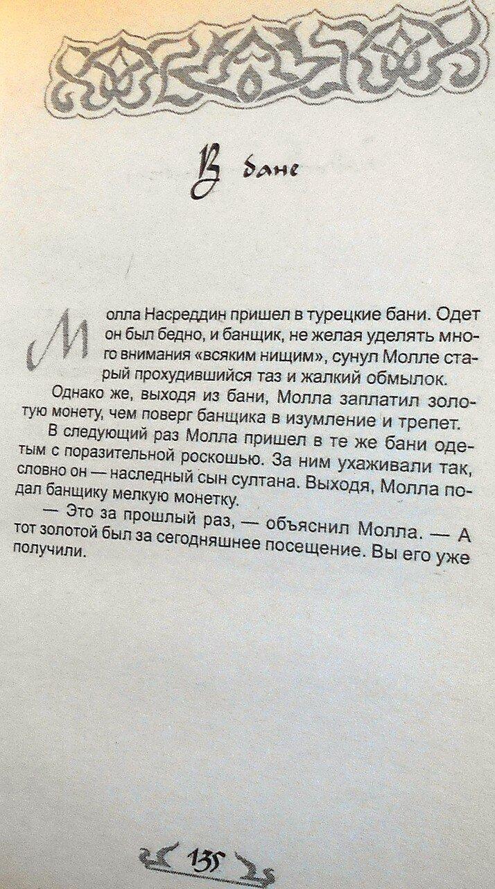 Если ты не ОСЁЛ, или как узнать СУФИЯ (118).JPG