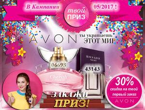 Avon Легкий Старт 05/2017