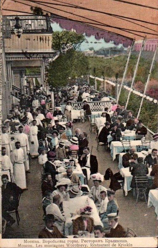 307303 Терраса ресторана Крынкина нач. 1910-х.jpg