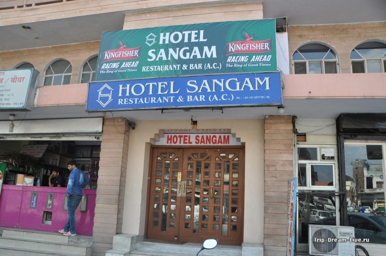 Владелец геста Sangam уже привычен, что у него ищут Sanjay Palace Hotel