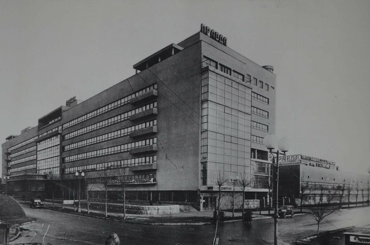 1935 Здание комбината газеты «Правда». Архитектор Голосов И.А.
