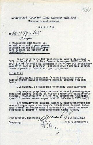 ГАКО, ф. Р-7, оп. 12, д. 1025, л. 100.
