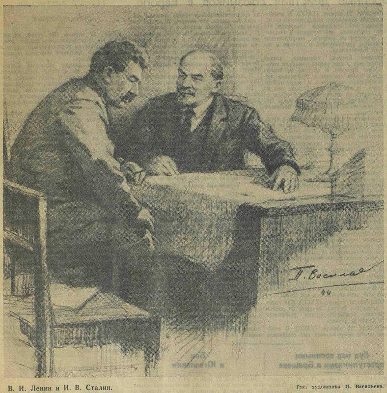 «Известия», 22 апреля 1945 года, В.И.Ленин и И.В.Сталин
