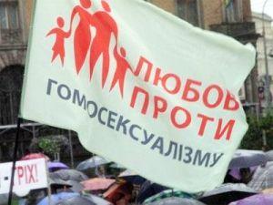 От Киева до Львова — ни пропаганде извращения!