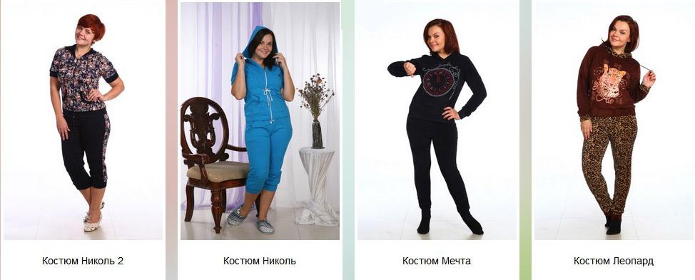 Стильные домашние костюмы в Иваново оптом от производителя Светланатекс