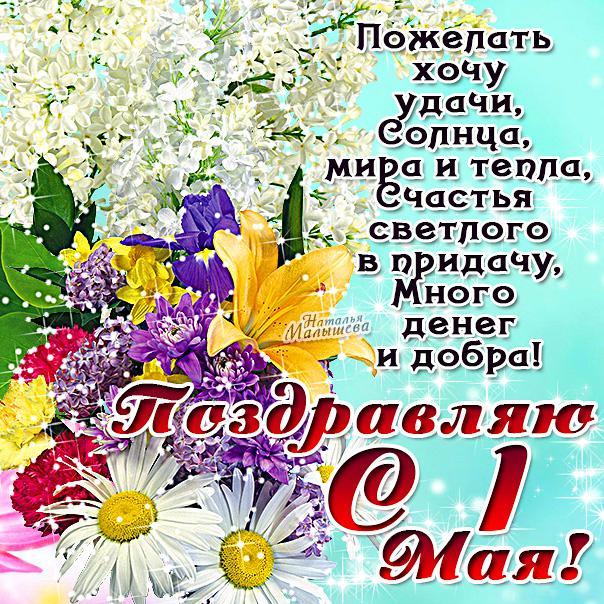 Поздравляю 1 мая! Удачи, солнца, мира и тепла!