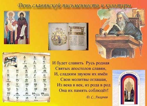 24 мая День славянской письменности и культуры. Сохраним наше прошлое открытки фото рисунки картинки поздравления