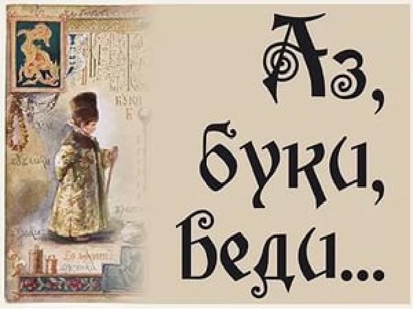 Открытки. 24 мая – День славянской письменности и культуры. Аз, буки, веди