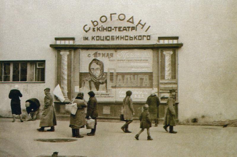 У кинотеатра им. Коцюбинского (1944)