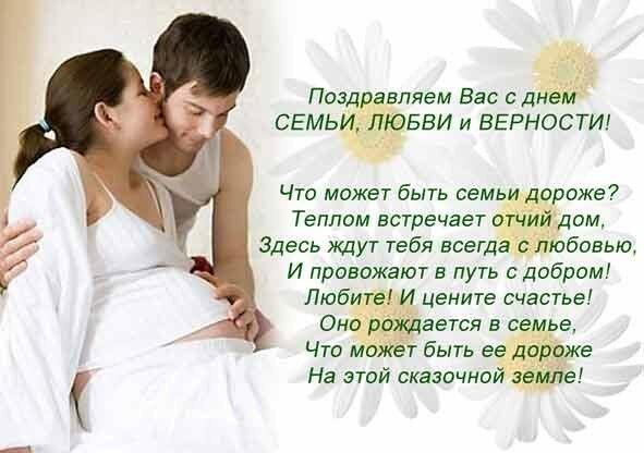 Поздравление для мужа с днем семьи любви и верности в прозе