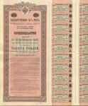 Свидетельство на 4 процентную государственную ренту. 1913 год. 1000 рублей