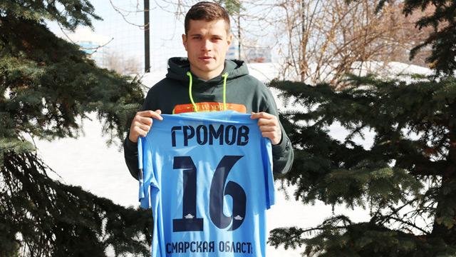 Экс-игрок «Динамо» Громов подписал договор с русским клубом