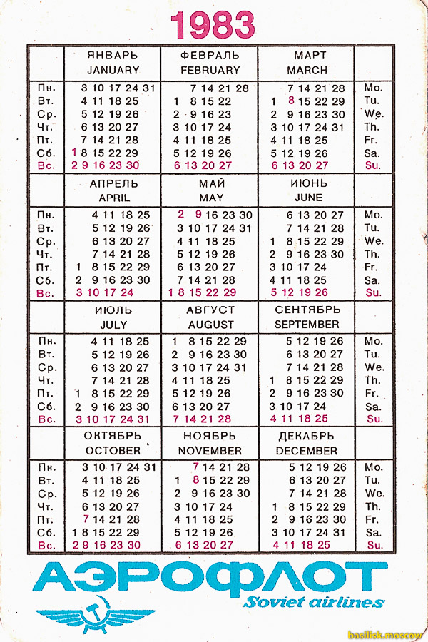 Календарики. Аэрофлот 1983