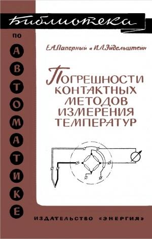 Аудиокнига Погрешности контактных методов измерения температуры - Паперный Е.А., Эйдельштейн И.Л.