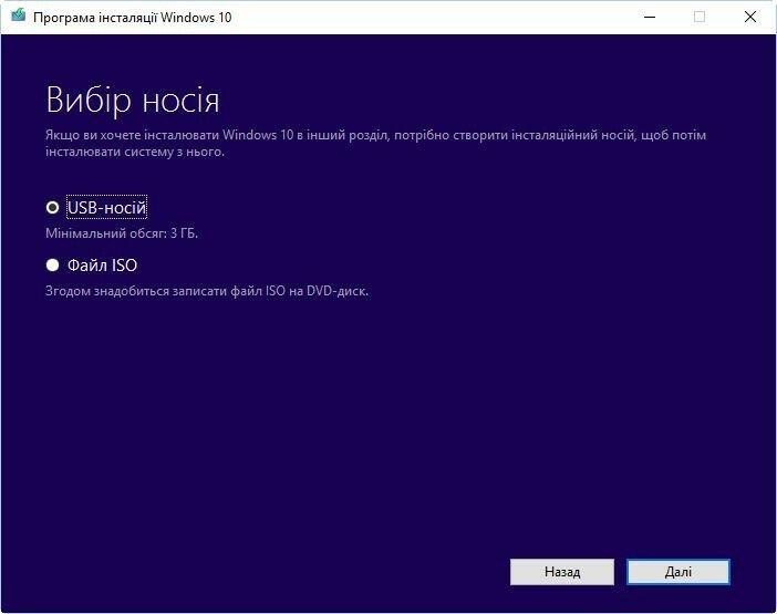 Як установити офіційний Windows 10 на свій компютер. Створення флешки для встановлення Windows
